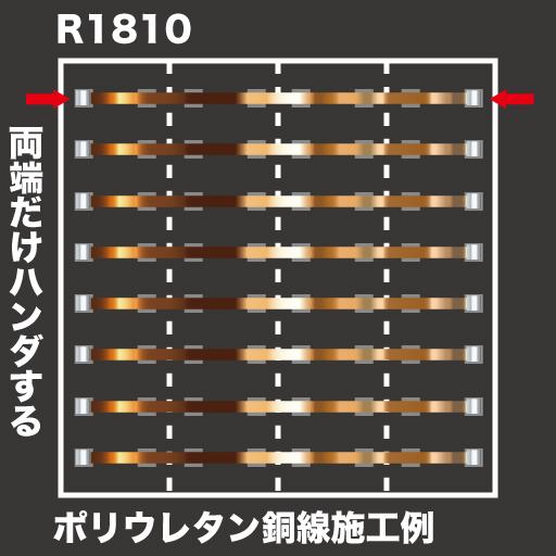 2UEW ポリウレタン銅線を使用した改造方法